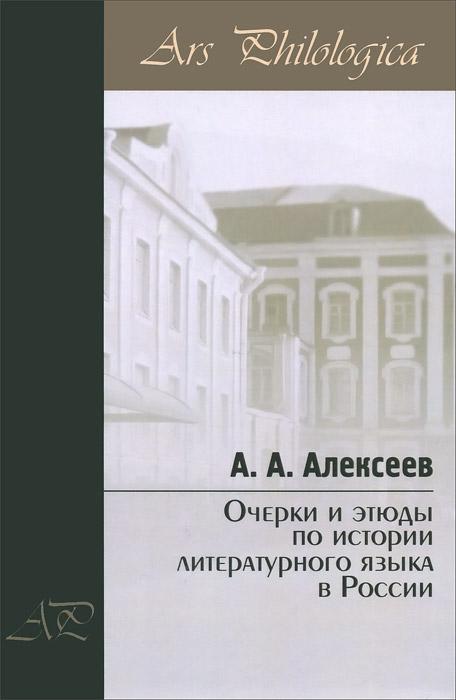 Очерки и этюды по истории литературного языка в России