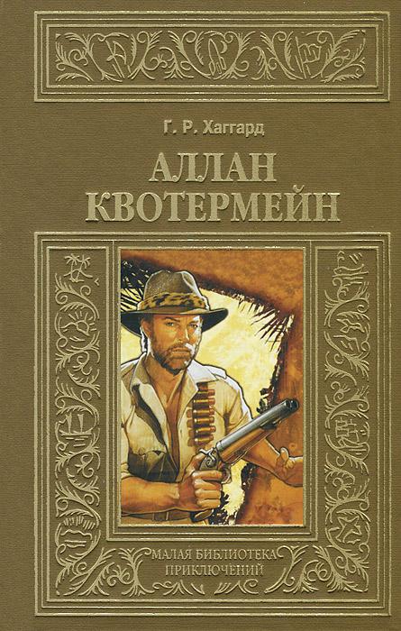 Аллан Квотермейн