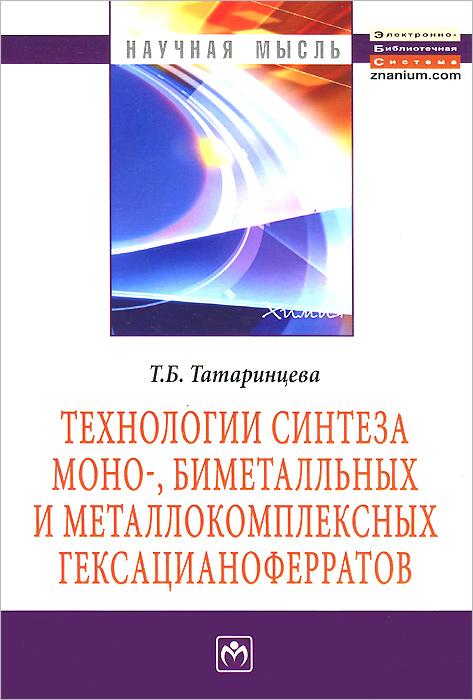 Технологии синтеза моно-, биметалльных и металлокомплексных гексацианоферратов ( 978-5-16-006152-8 )