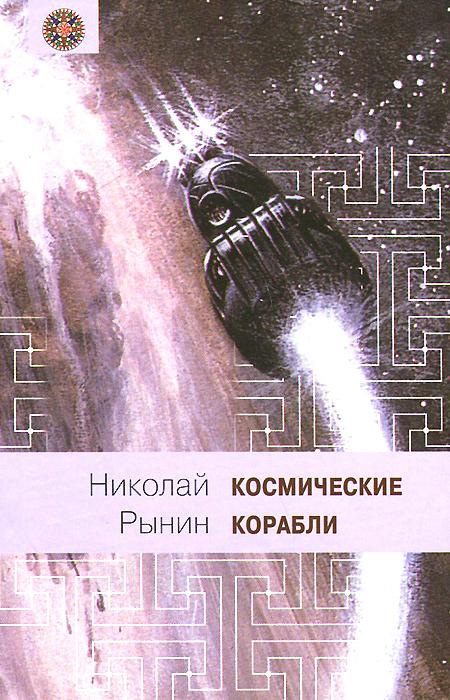 Космические корабли ( 978-5-4224-0124-6 )