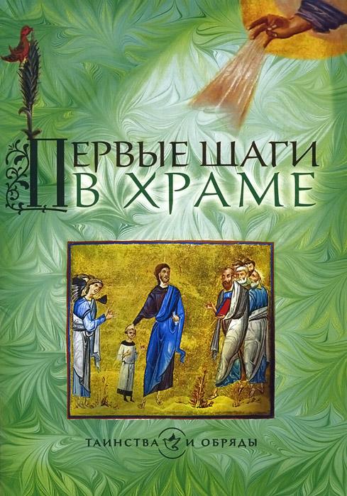 Первые шаги в храме ( 978-5-7533-0764-4 )