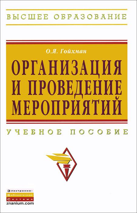 Организация и проведение мероприятий. Учебное пособие ( 978-5-16-004998-4 )