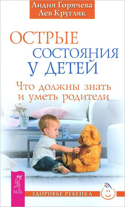 Острые состояния у детей. Что должны знать и уметь родители ( 978-5-9573-2686-1 )