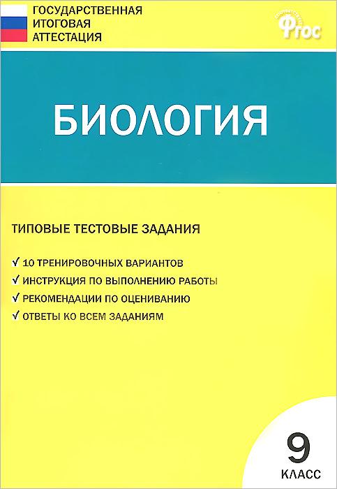 Биология. 9 класс. Типовые тестовые задания Государственной итоговой аттестации ( 978-5-408-01547-4 )