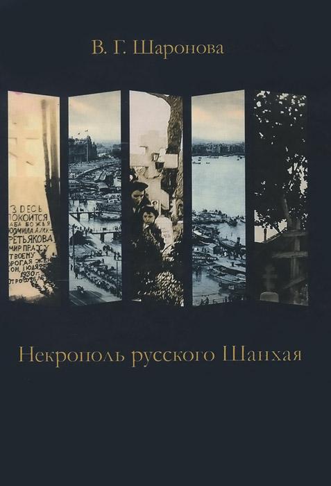 Некрополь русского Шанхая