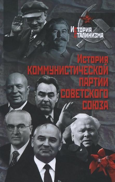 История Коммунистической партии Советского Союза