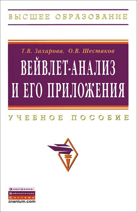 Вейвлет-анализ и его приложения. Учебное пособие ( 978-5-16-005056-0 )