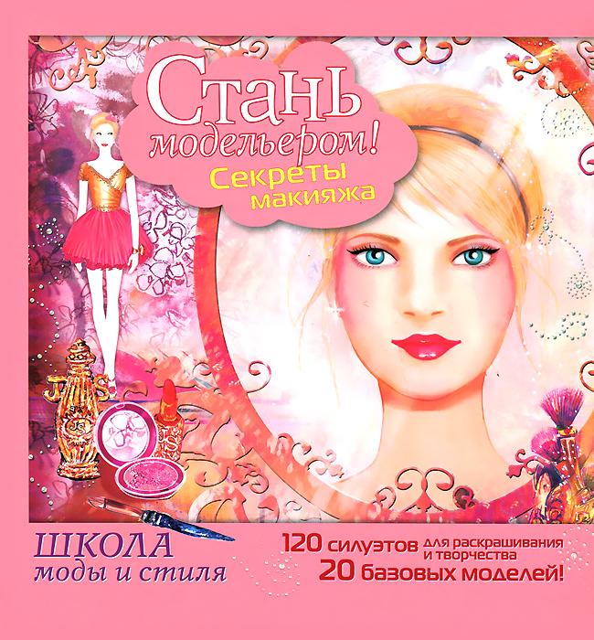 Стань модельером! Секреты макияжа12296407Все девочки в мире любят рисовать. А когда девочки вырастают, некоторые из них становятся модельерами, визажистами и парикмахерами. Мы придумали эту книжку-альбом для юных модниц, чтобы они могли смело пробовать, учиться и эксперементировать в своих идеях и фантазиях. Все очень просто: открыть альбом с эскизами, взять цветные карандаши и начать придумывать и рисовать. В метро и в машине, на переменке в школе и на девчячей вечеринке с подружками – собраться всем вместе и раскрашивать. Придумать новую прическу для своей подруги или мамы, нарисовать макияж для сестры или соседки, придумать новый образ самой себе и воплотить это в жизнь. Пусть твой талант увидят окружающие!