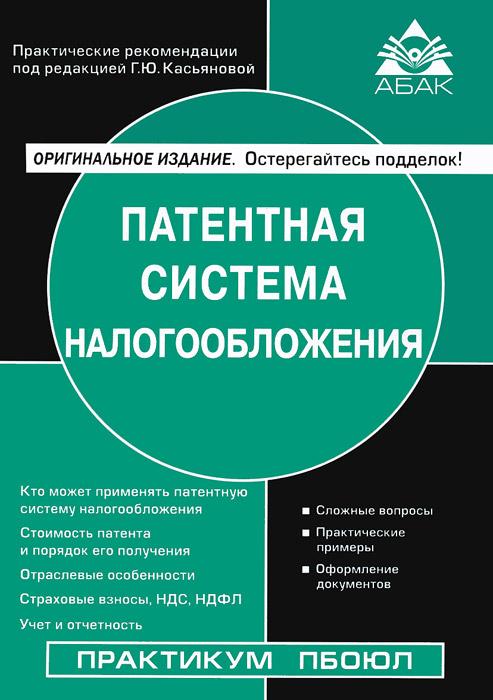 Патентная система налогообложения ( 978-5-9748-0410-6 )