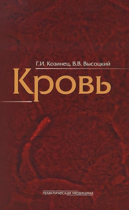 Кровь ( 978-5-98811-268-6 )