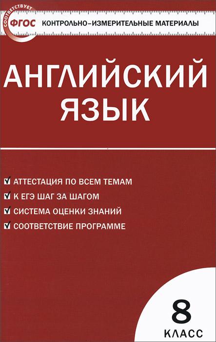 Английский язык. 8 класс. Контрольно-измерительные материалы