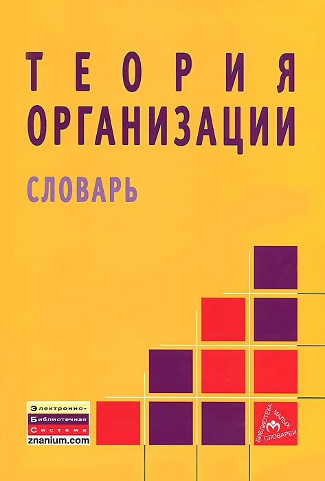 Теория организации. Словарь ( 978-5-16-005242-7 )