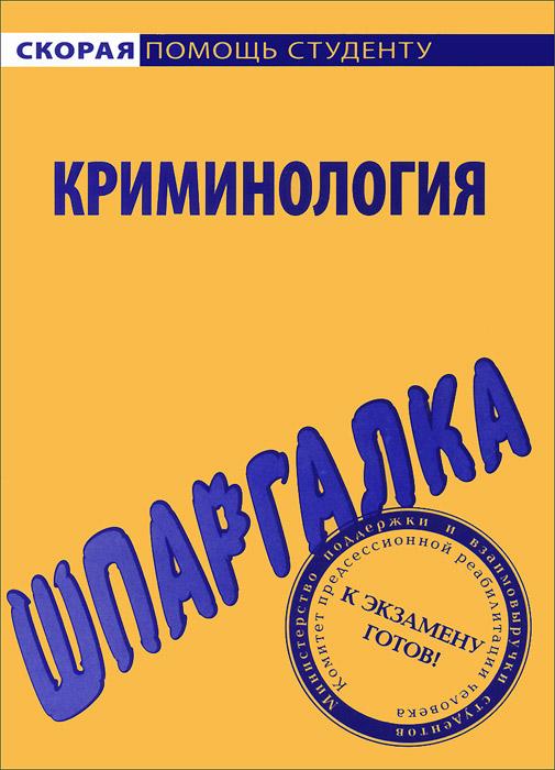 Криминология. Шпаргалка ( 978-5-409-00623-5 )
