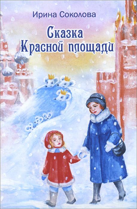 Сказка Красной площади