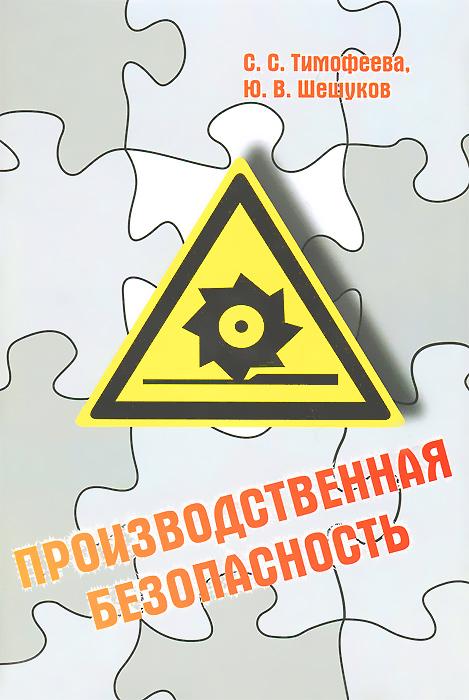 Производственная безопасность