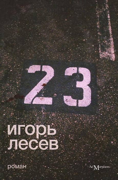 23 ( 978-5-91103-025-4 )