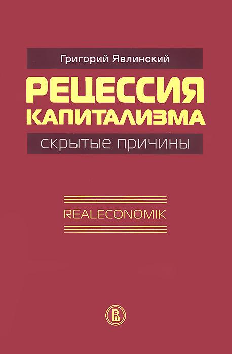Рецессия капитализма - скрытые причины. Realeconomik ( 978-5-7598-1106-0 )