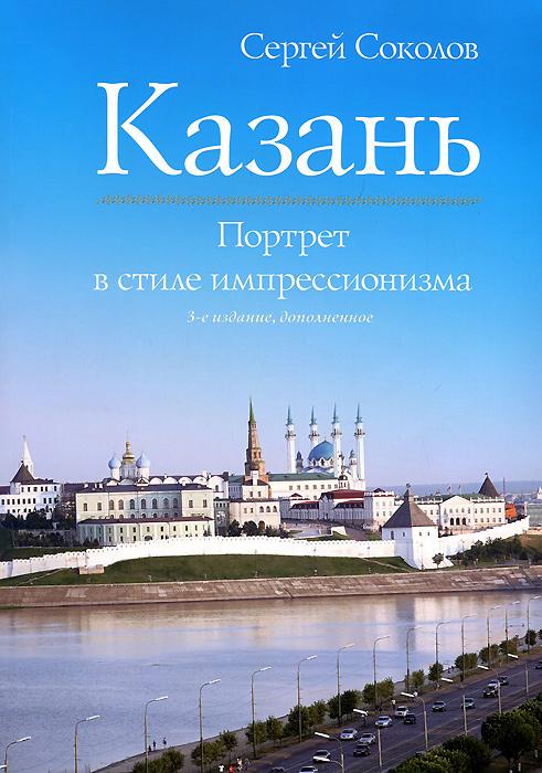 Казань. Портрет в стиле импрессионизма