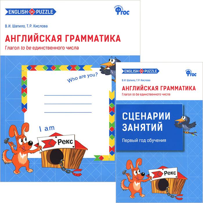 Английская грамматика. Глагол to be единственного числа (комплект из 2 книг)