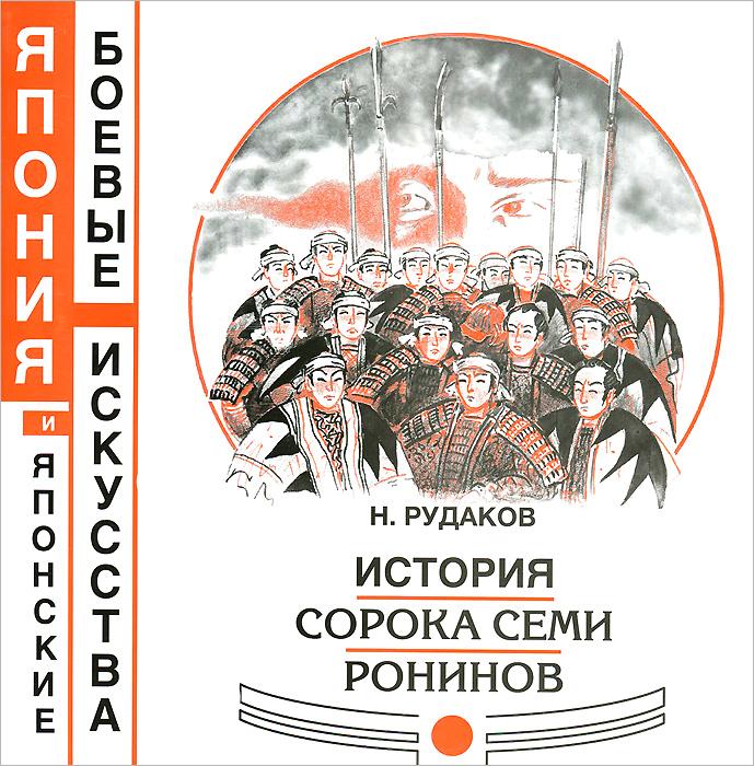 История сорока семи ронинов ( 978-5-93856-203-5 )