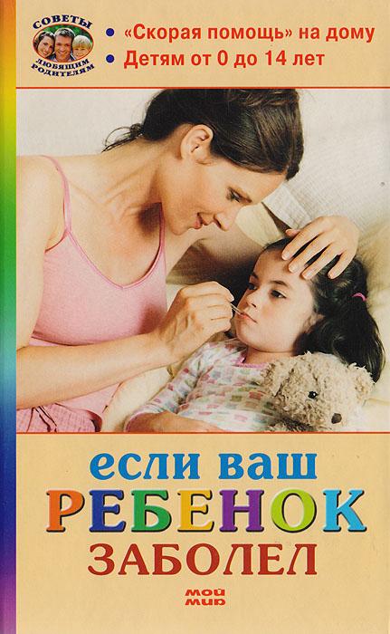 Если ваш ребенок заболел