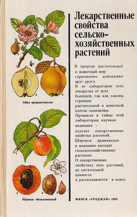 Лекарственные свойства сельскохозяйственных растений