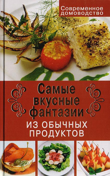 Рецепты фото вкусные простых продуктов