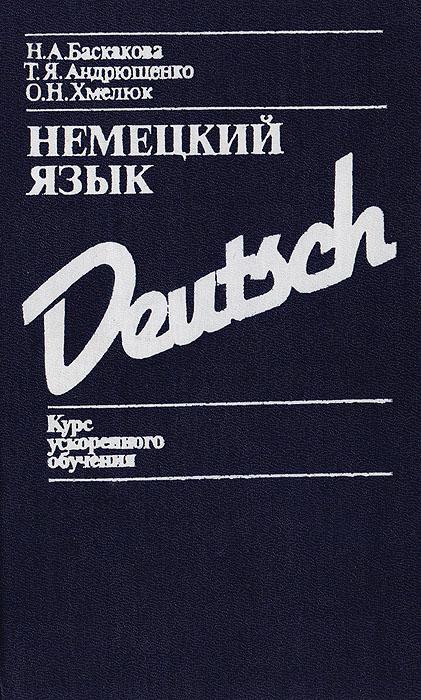 Немецкий язык. Курс ускоренного обучения
