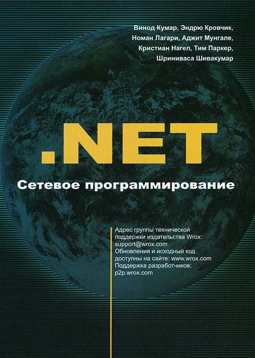 .NET Сетевое программирование ( 978-5-85582-373-8 )