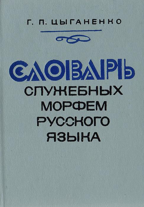 Словарь служебных морфем русского языка