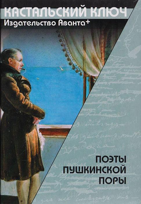 Кастальский ключ. Поэты Пушкинской поры