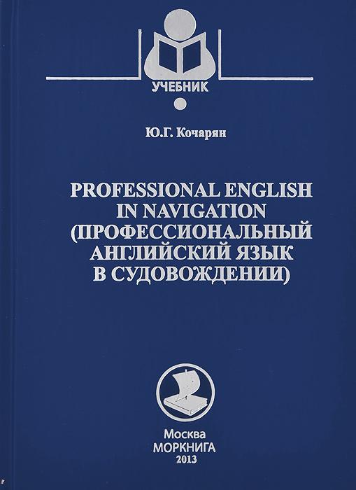 Professional English in Navigation / Профессиональный английский язык в судовождении. Учебное пособие