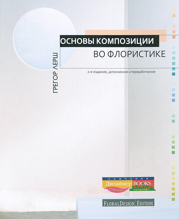 основы ылористичческой композиции книга