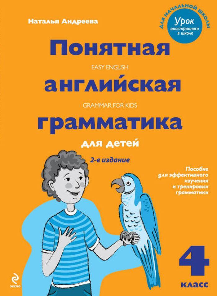 Понятная английская грамматика для детей. 4 класс / Easy English Grammar for Kids