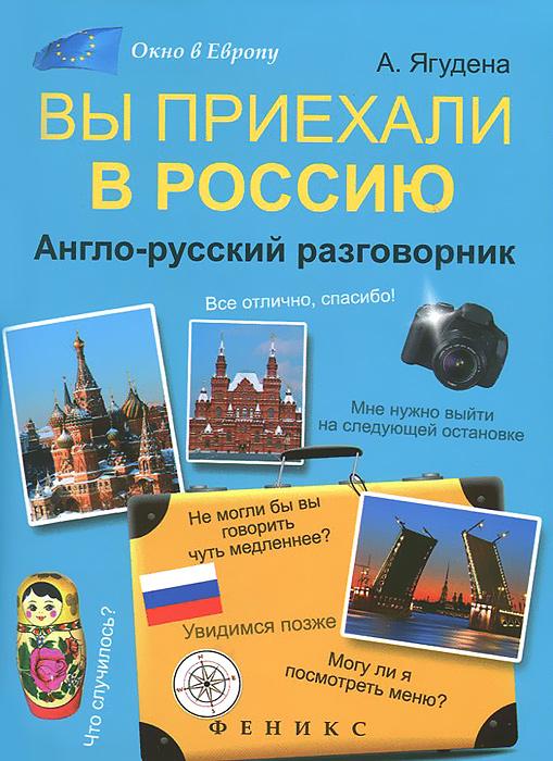 Вы приехали в Россию. Англо-русский разговорник ( 978-5-222-22492-2 )