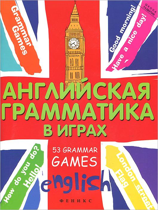 Английская грамматика в играх. 53 Grammar Games