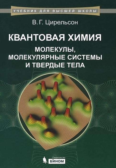 Квантовая химия. Молекулы, молекулярные системы и твердые тела. Учебное пособие12296407Изложены теоретические основы квантово-химических методов расчета молекул, молекулярных систем и твердых тел, а также современные воззрения на химическую связь и межмолекулярные взаимодействия. Рассмотрены способы интерпретации результатов квантово-химических расчетов и методы расчета свойств химических веществ. Материал, необходимый как химику-исследователю, так и химику-технологу для практической работы в условиях современных наукоемких производств, представлен в доступной форме с широким привлечением иллюстраций. Для студентов, аспирантов, докторантов, преподавателей химических факультетов классических, педагогических и технологических университетов, а также для широкого круга специалистов в различных областях химии, физики, биологии и материаловедения.
