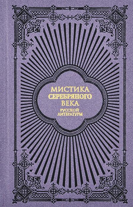 Мистика серебряного века русской литературы