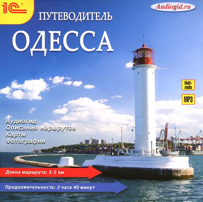 Одесса. Путеводитель (аудиокнига MP3). И. Войтенко