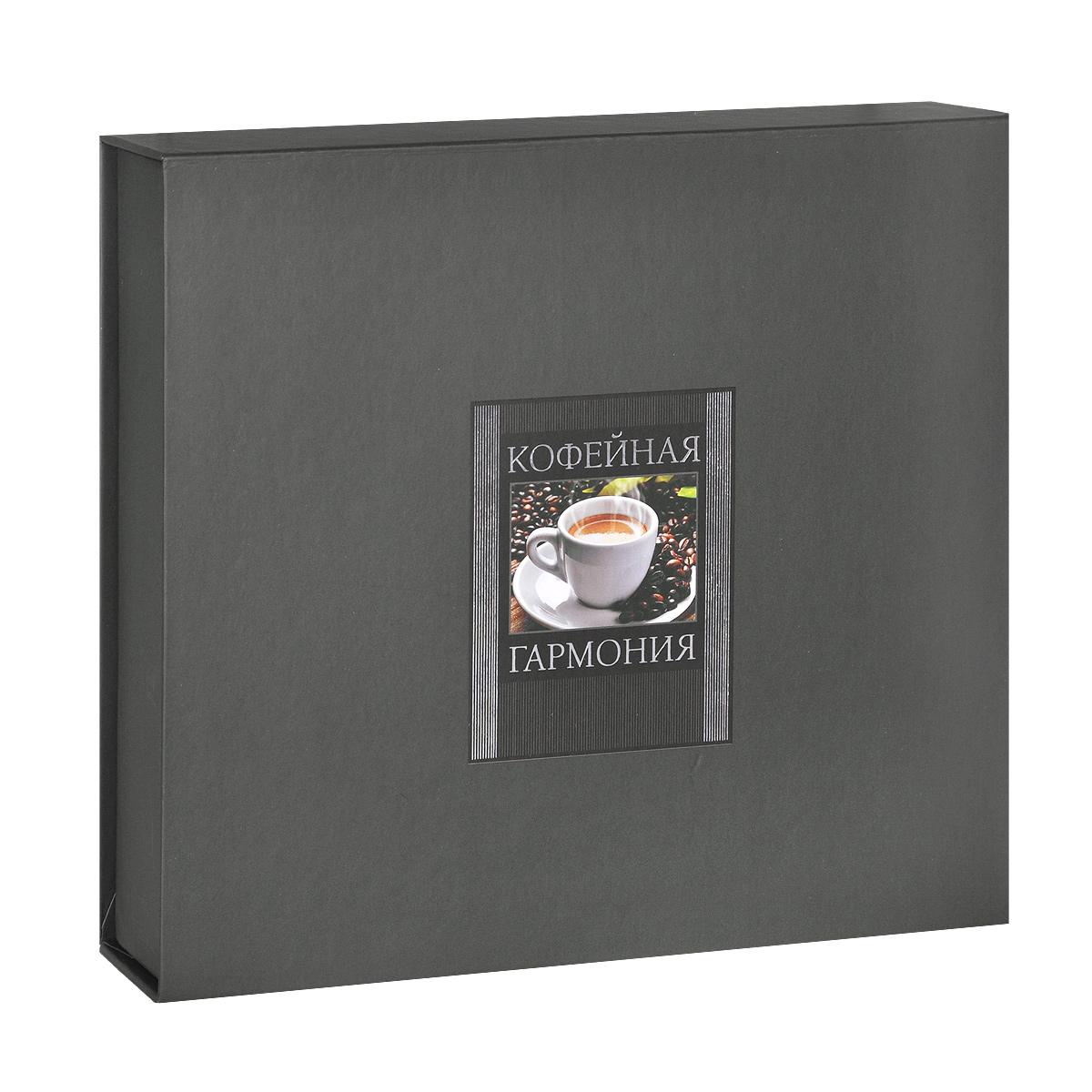 Кофейная гармония (подарочное издание + джутовый мешочек для хранения кофе) ( 978-5-904799-25-0 )