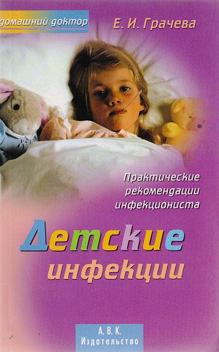 Детские инфекции. Практические рекомендации инфекциониста12296407Скарлатина, корь, коклюш... Кто не знает о них? Но вот что влекут за собой эти болезни, известно, пожалуй, немногим. Врач-инфекционист рассказывает, как они протекают у детей и что должны знать о них родители. Прочтите эту книгу - в ней вы найдете не только практические советы по лечению болезни, но и методы ухода за больным малышом.