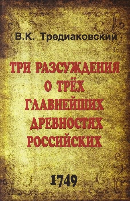 Три разсуждения о трех главнейших древностях российских