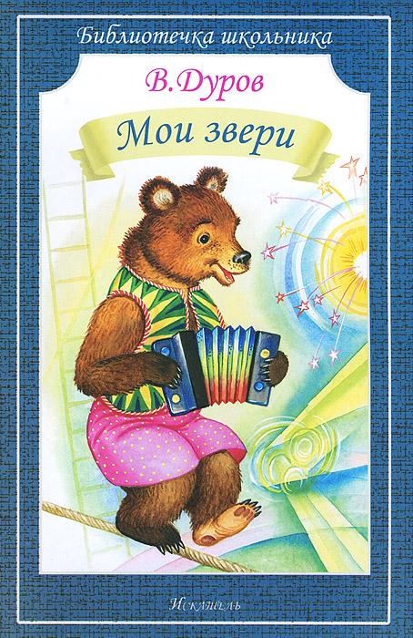 Мои звери12296407Владимир Леонидович Дуров - знаменитый дрессировщик и заслуженный артист. Он с детства любил заниматься с животными и птицами, и это стало делом всей его жизни. Поступив на работу в цирк, Владимир Дуров увлекся дрессурой. Но послушания от животных он добивался не палкой и криками, а любовью и лаской, лакомством и всяческим поощрением. Дрессировщик никогда не мучил зверей, и они искренне к нему привязывались. В итоге рождались уникальные, не виданные ранее номера. Публика была в восторге! Но особенно эти представления полюбили дети… Именно для них Владимир Дуров написал книжку, которую мы вам предлагаем. В ней живут воспитанники знаменитого артиста - обезьянка Мимус, свинка Чушка-Финтифлюшка, слон Бэби, морские львы Лео, Пицци и Васька, журавли-танцоры и еще много других его подопечных, ставших настоящими артистами цирка. Для детей старше 6 лет.