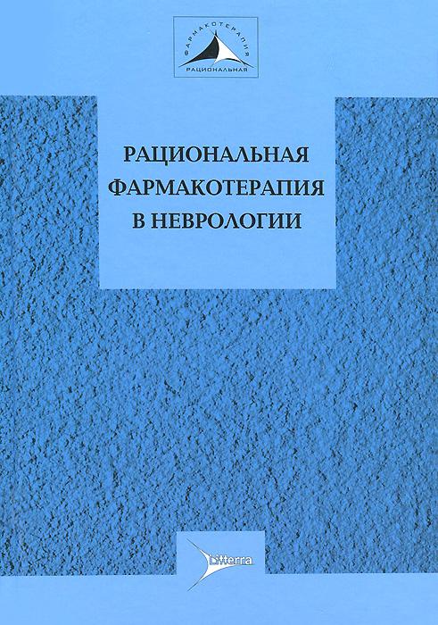 Рациональная фармакотерапия в неврологии