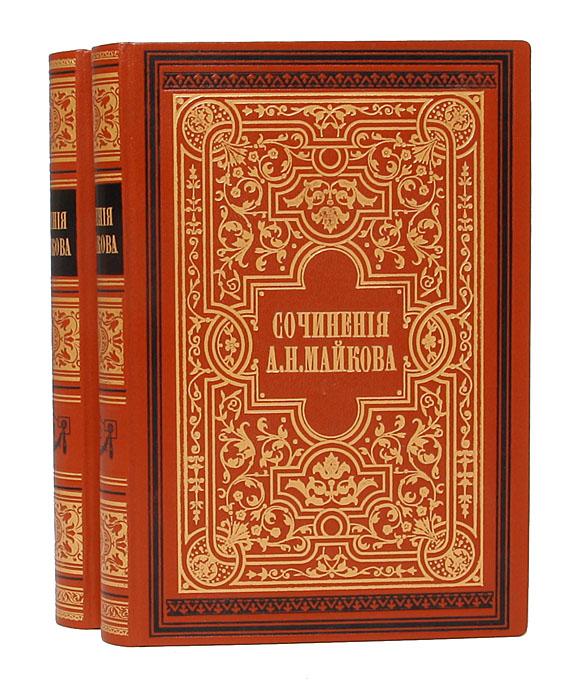 А. Н. Майков А. Н. Майков. Полное собрание сочинений в 4 томах (комплект из 2 книг)