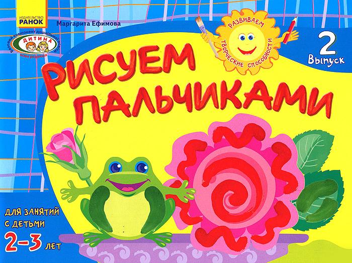 Рисуем пальчиками. Для занятий с детьми 2-3 лет. Выпуск 2 ( 978-617-09-1178-0 )