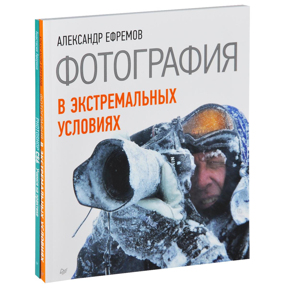 Фотография в экстремальных условиях. Photoshop CS6. Учимся на практике (комплект из 2 книг)