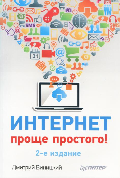 Интернет – проще простого! ( 978-5-496-00985-0 )
