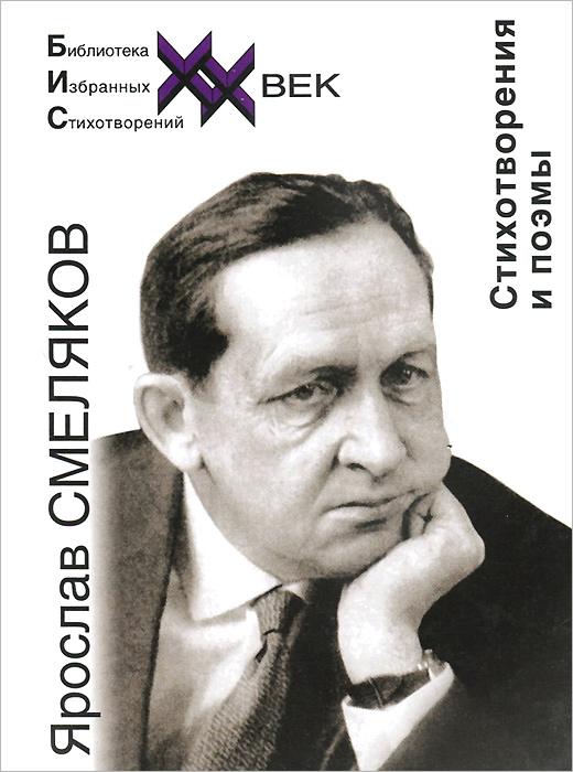 Ярослав Смеляков. Стихотворения и поэмы