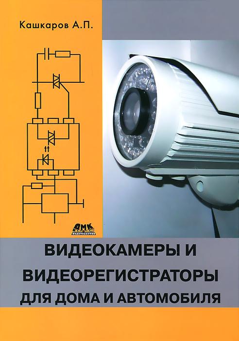 Видеокамеры и видеорегистраторы для дома и автомобиля ( 978-5-97060-083-2 )
